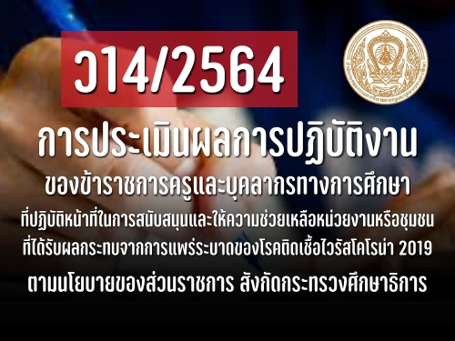 ว14/2564 การประเมินผลการปฏิบัติงานของข้าราชการฯ ที่ปฏิบัติหน้าที่ในการสนับสนุนและให้ความช่วยเหลือชุมชนที่ได้รับผลกระทบจากโควิด-19