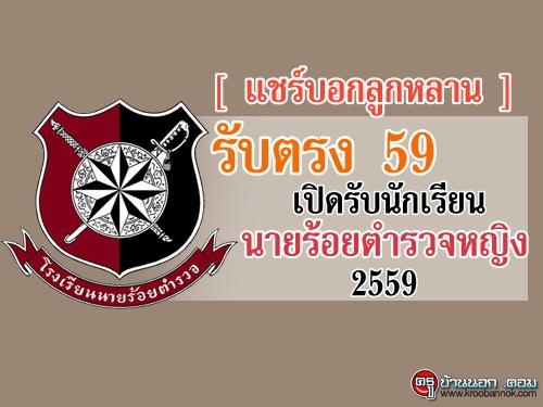 [ แชร์บอกลูกหลาน!  ] รับตรง 59 เปิดรับนักเรียนนายร้อยตำรวจหญิง 2559