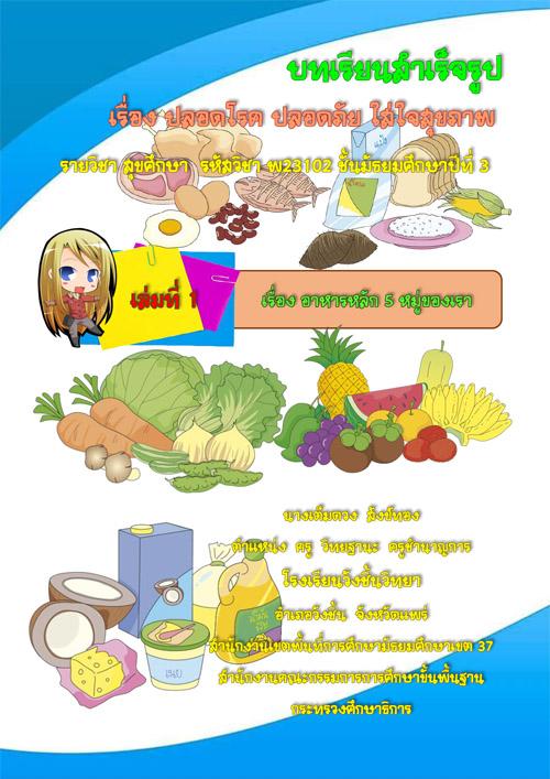 บทเรียนสำเร็จรูป เรื่อง วัยใส ไร้โรคภัย ใส่ใจสุขภาพ เล่มที่ 1 เรื่อง อาหารหลัก 5 หมู่ของเรา ผลงานครูเต็มดวง สังข์ทอง
