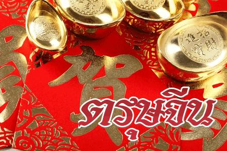 วันตรุษจีน 2558 กับ 7 คำถามยอดฮิตที่คนอยากรู้