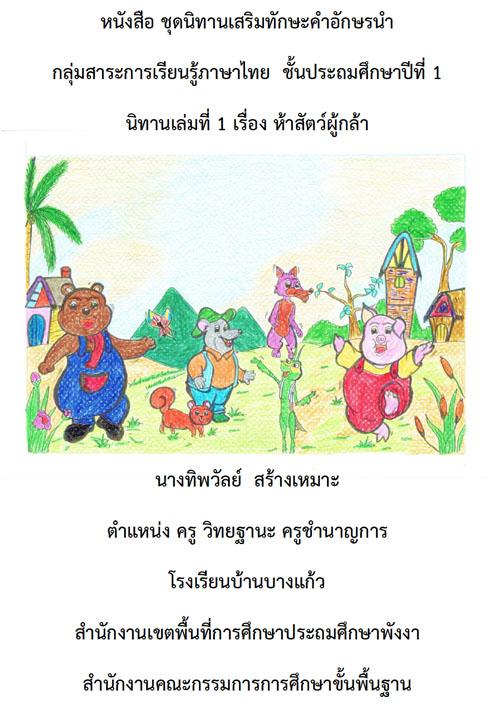 หนังสือ ชุดนิทานเสริมทักษะคำอักษรนำ เรื่อง ห้าสัตว์ผู้กล้า ผลงานครูทิพวัลย์ สร้างเหมาะ