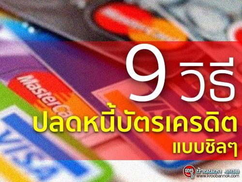 9 วิธีปลดหนี้บัตรเครดิตแบบชิลๆ