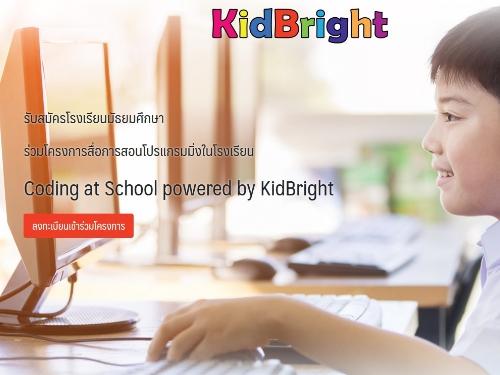 ขอเชิญโรงเรียนมัธยมศึกษาและโรงเรียนขยายโอกาสของรัฐทั่วประเทศ ร่วมโครงการรับสื่อไอทีบอร์ด KidBright