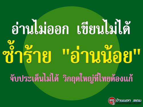 """อ่านไม่ออก เขียนไม่ได้ ซ้ำร้าย """"อ่านน้อย"""" จับประเด็นไม่ได้ วิกฤตใหญ่ที่ไทยต้องแก้"""