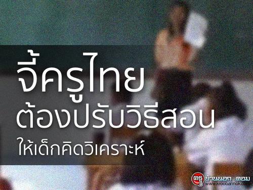 จี้ครูไทยต้องปรับวิธีสอนให้เด็กคิดวิเคราะห์