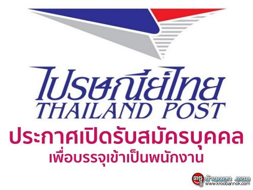 บริษัท ไปรษณีย์ไทย จำกัด ประกาศเปิดรับสมัครบุคคลเพื่อบรรจุเข้าเป็นพนักงาน