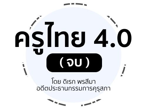 ครูไทย 4.0 (จบ) : โดย ดิเรก พรสีมา