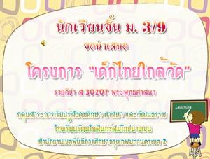 โครงการเด็กไทยใกล้วัด เรื่อง การเรียนรู้โดยเน้นการปฏิบัติจริง ผลงานครูเสาวลักษณ์ วังส์ด่าน
