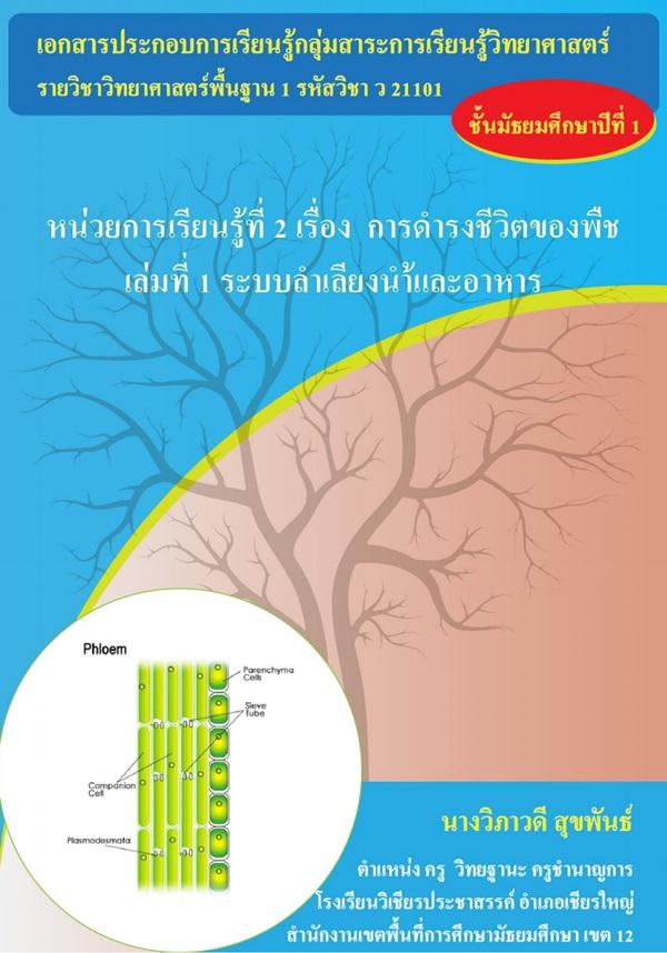 เอกสารประกอบการเรียน วิทยาศาสตร์พื้นฐาน ม.1 เรื่อง การดำรงชีวิตของพืช ผลงานครูวิภาวดี สุขพันธ์