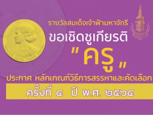 มูลนิธิรางวัลสมเด็จเจ้าฟ้ามหาจักรี เตรียมการคัดเลือกครูผู้สมควรได้รับพระราชทานรางวัลสมเด็จเจ้าฟ้ามหาจักรี ครั้งที่ 4 ปี พ.ศ.2564 ประเทศไทย