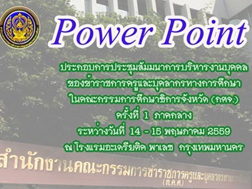 PowerPoint  ประกอบการประชุมสัมมนาการบริหารงานบุคคลของคณะกรรมการศึกษาธิการจังหวัด (กศจ.)