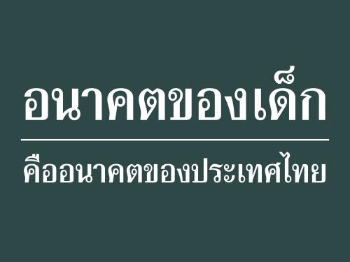 อนาคตของเด็ก คืออนาคตของประเทศไทย