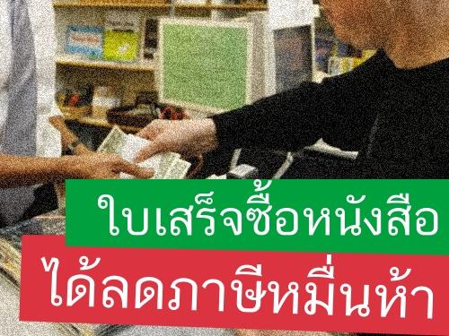 ใบเสร็จซื้อหนังสือ ได้ลดภาษีหมื่นห้า