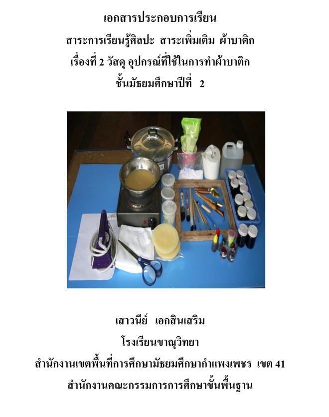 เอกสารประกอบการเรียน เรื่อง วัสดุ อุปกรณ์ที่ใช้ในการทำผ้าบาติก ม.2 ผลงานครูเสาวนีย์  เอกสินเสริม