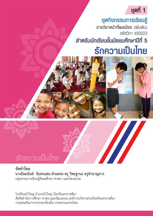 ชุดกิจกรรมการเรียนรู้ รายวิชา หน้าที่พลเมือง(เพิ่มเติม) ชุดที่ 1 รักความเป็นไทย ผลงานครูธันยนันท์  จันทรแสน