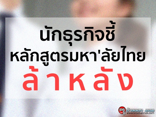 นักธุรกิจชี้หลักสูตรมหาลัยไทยล้าหลัง