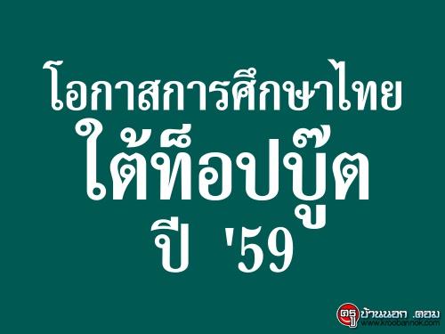 โอกาสการศึกษาไทยใต้ท็อปบู๊ตปี 59