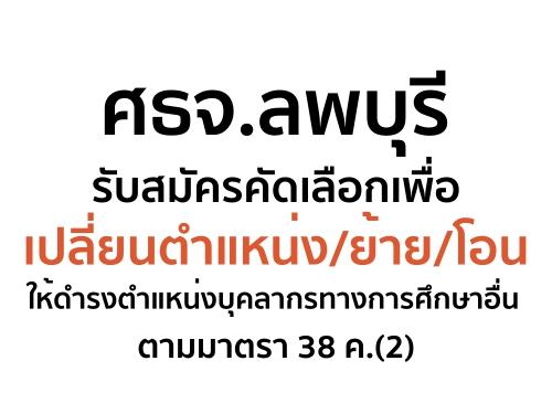 ศธจ.ลพบุรี รับสมัครคัดเลือกเพื่อเปลี่ยนตำแหน่วง/ย้าย/โอน ให้ดำรงตำแหน่งบุคลากรทางการศึกษาอื่น ตามมาตรา 38 ค.(2)