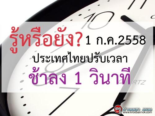 รู้หรือยัง? วันนี้ (1 ก.ค.58) ประเทศไทยเปลี่ยนเวลาให้ช้าลง 1 วินาที อย่างเป็นทางการแล้ว