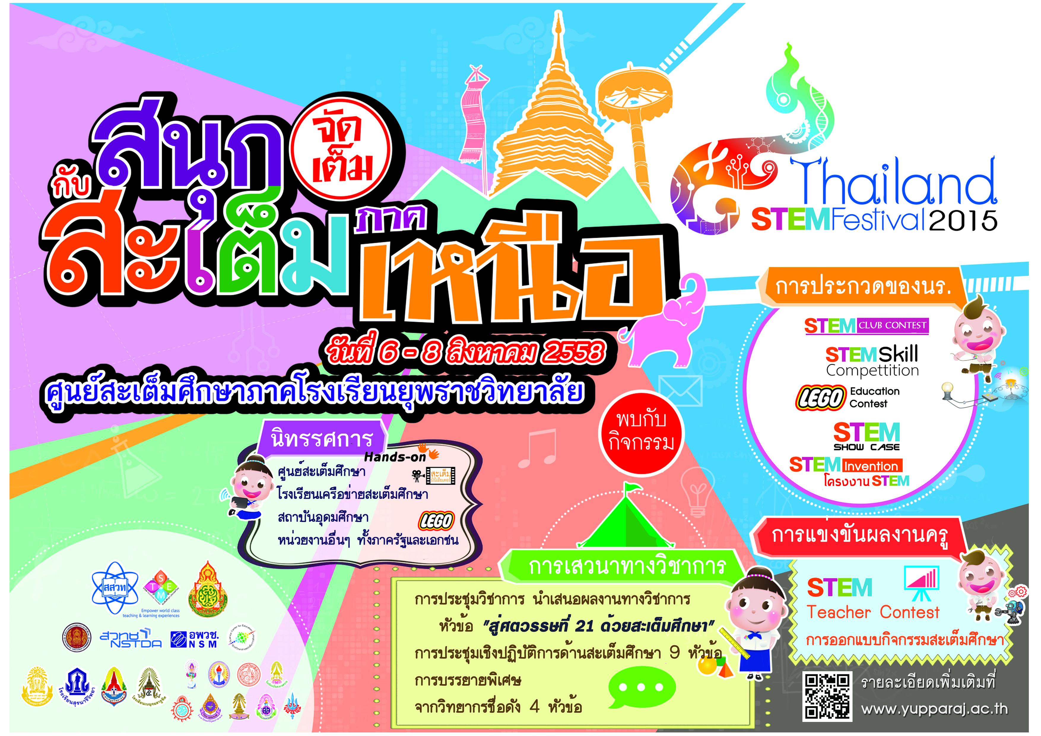 ประชาสัมพันธ์งาน Thailand STEM Festival 2015 ภาคเหนือ