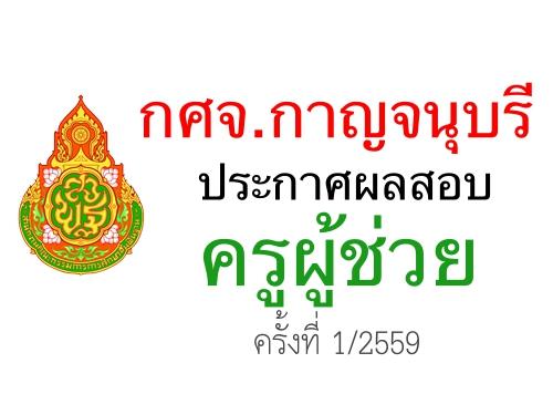 กศจ.กาญจนบุรี ประกาศผลสอบครูผู้ช่วย 1/2559 แล้ว