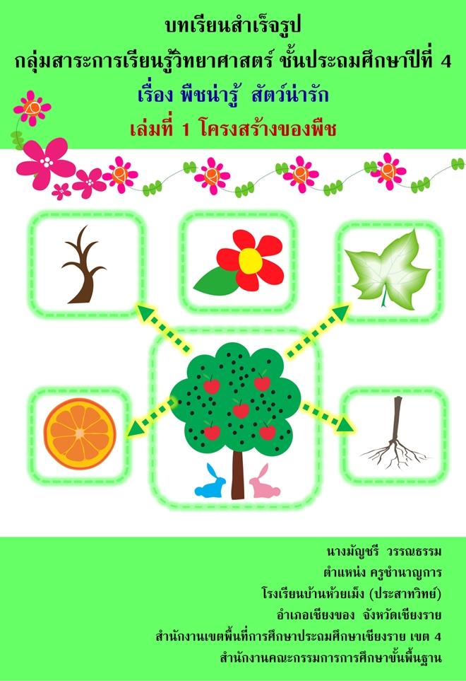 บทเรียนสำเร็จรูป เรื่อง พืชน่ารู้ สัตว์น่ารัก (วิทย์ ป.4) ผลงานครูมัญชรี วรรณธรรม