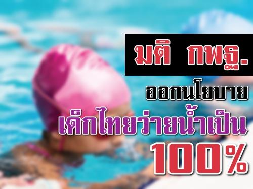 มติกพฐ.ออกนโยบายเด็กไทยว่ายน้ำเป็น100%