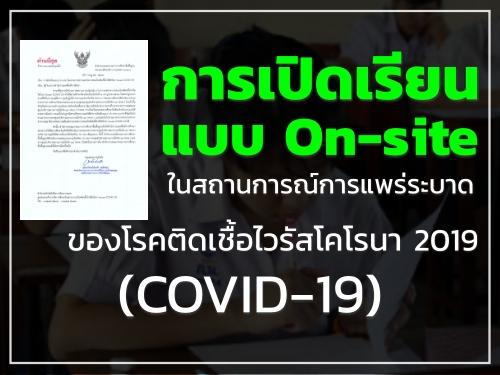การเปิดเรียนแบบ On-site ในสถานการณ์การแพร่ระบาดของโรคติดเชื้อไวรัสโคโรนา 2019 (COVID-19)