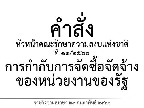 คำสั่งหัวหน้าคณะรักษาความสงบแห่งชาติ ที่ 11/2560 เรื่อง การกำกับการจัดซื้อจัดจ้างของหน่วยงานของรัฐ