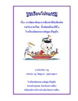 บทเรียนคอมพิวเตอร์ฯ เพื่อการพัฒนาทักษะการเขียนคำที่มักเขียนผิด ภาษาไทย ผลงานครูวิภารักษ์ ราชู