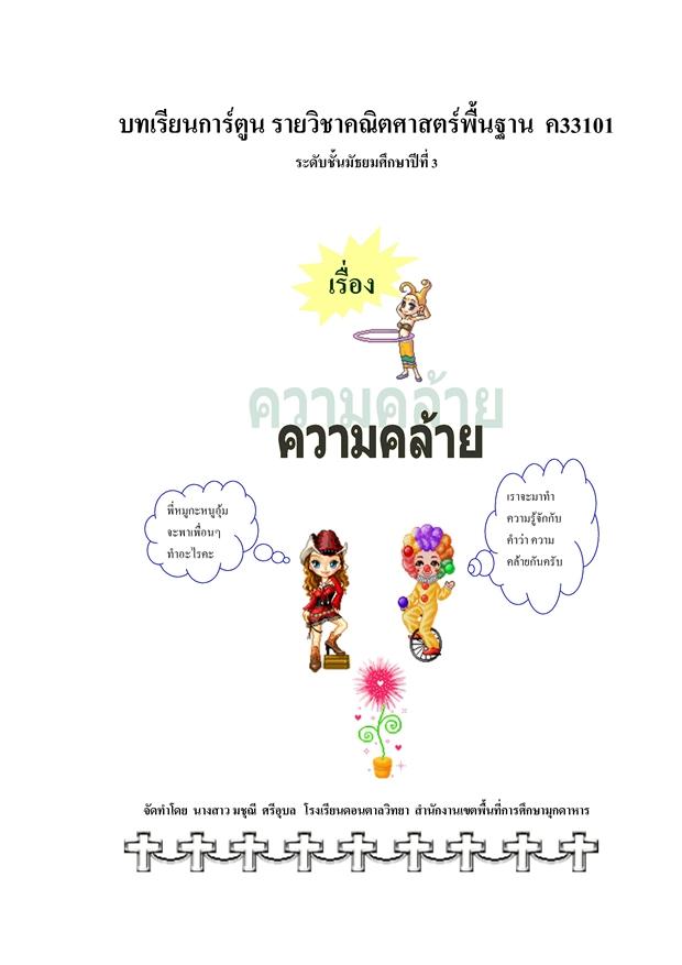 บทเรียนการ์ตูน รายวิชาคณิตศาสตร์พื้นฐาน ค33101 ม.3 ผลงานครูมชุณี ศรีอุบล