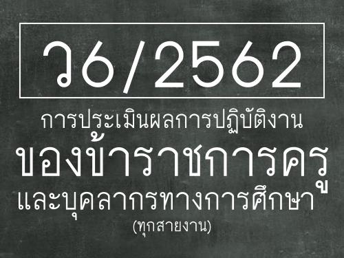 ว6/2562 การประเมินผลการปฏิบัติงานของข้าราชการครูและบุคลากรทางการศึกษา