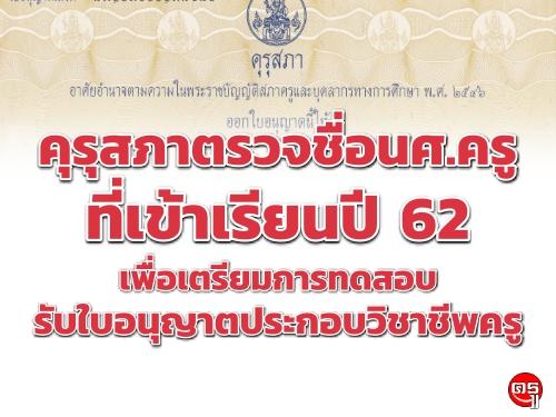 คุรุสภาตรวจชื่อนศ.ครูที่เข้าเรียนปี 62 เพื่อเตรียมการทดสอบรับใบอนุญาตประกอบวิชาชีพครู ในปี 2563