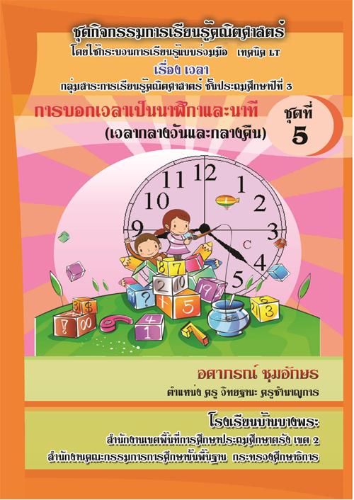 ชุดกิจกรรมการเรียนรู้คณิตศาสตร์ โดยใช้กระบวนการเรียนรู้แบบร่วมมือ เทคนิค LT เรื่อง เวลา กลุ่มสาระการเรียนรู้คณิตศาสตร์ ผลงานครูอดาภรณ์ ชุมอักษร