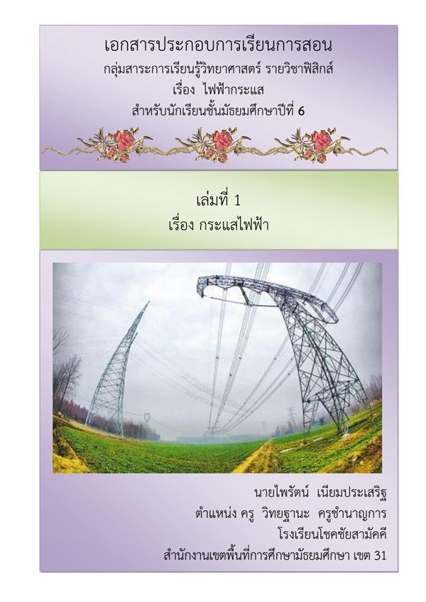 เอกสารประกอบการเรียนการสอน วิชาฟิสิกส์ ม.6 เรื่อง กระแสไฟฟ้า ผลงานครูไพรัตน์ เนียมประเสริฐ