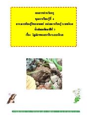 ชุดการสอน เรื่อง ระบบนิเวศ ม.3 พร้อมรายงาน 5 บทฉบับเต็มสมบูรณ์  ผลงานครูสำรวย อรรคบุตร