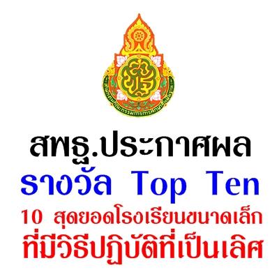 สพฐ.ประกาศผลรางวัล Top Ten 10 สุดยอดโรงเรียนขนาดเล็กที่มีวิธีปฏิบัติที่เป็นเลิศ