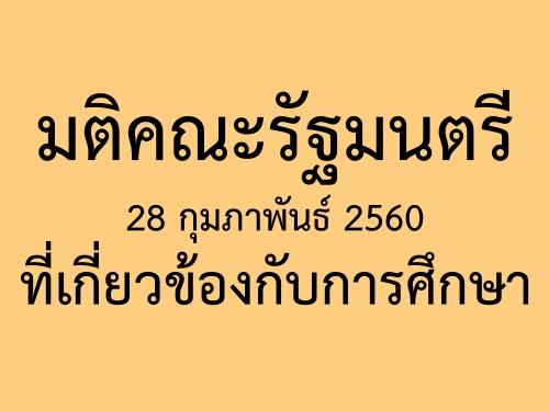 มติ ครม. 28 กุมภาพันธ์ 2560 ที่เกี่ยวข้องกับการศึกษา