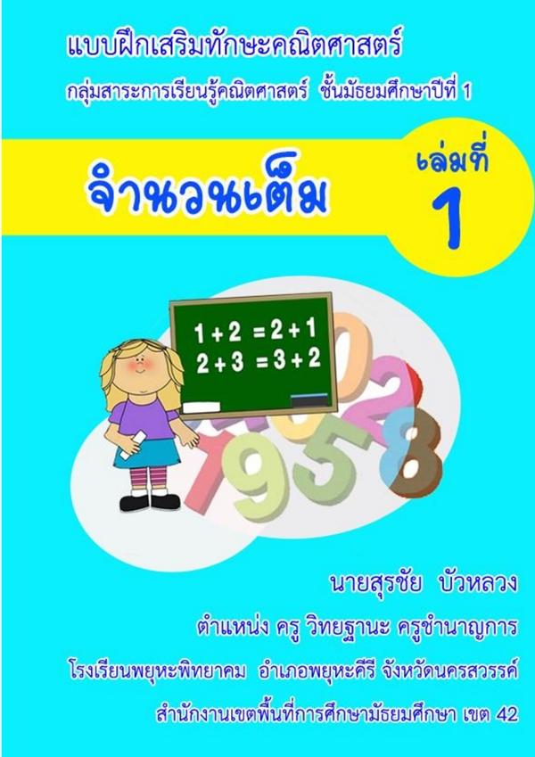 แบบฝึกเสริมทักษะคณิตศาสตร์ เรื่อง จำนวนเต็ม ผลงานครูสุรชัย บัวหลวง