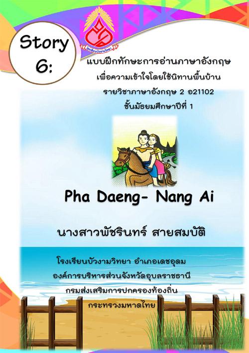 แบบฝึกทักษะการอ่านภาษาอังกฤษเพื่อความเข้าใจโดยใช้นิทานพื้นบ้าน เล่มที่ 6 Phadaeng Nang Ai ผลงานครูพัชรินทร์ สายสมบัติ