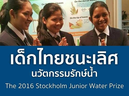เด็กไทยชนะเลิศนวัตกรรมรักษ์น้ำ The 2016 Stockholm Junior Water Prize