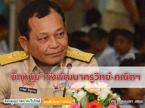 """""""บิ๊กหนุ่ย""""เร่งพัฒนาครูวิทย์-คณิตฯ - เชื่อเด็กเรียนเก่งหากรู้ภาษาไทย"""
