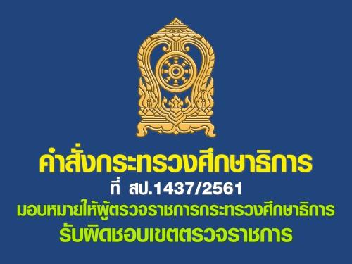 คำสั่งกระทรวงศึกษาธิการ ที่ สป.1437/2561 เรื่อง มอบหมายให้ผู้ตรวจราชการกระทรวงศึกษาธิการรับผิดชอบเขตตรวจราชการ
