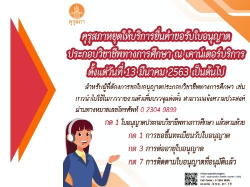 คุรุสภาหยุดให้บริการยื่นคำขอรับใบอนุญาตประกอบวิชาชีพทางการศึกษา  ณ เคาน์เตอร์บริการ ตั้งแต่วันที่ 13 มีนาคม 2563 เป็นต้นไป