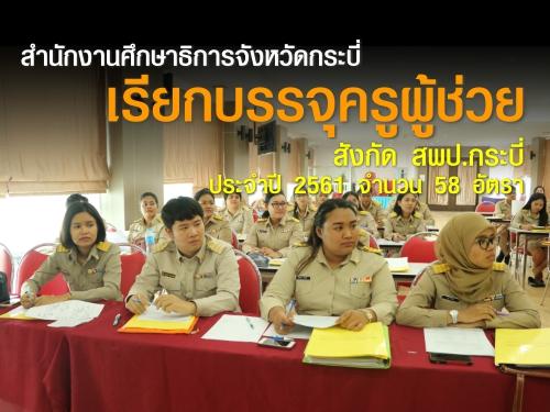 สำนักงานศึกษาธิการจังหวัดกระบี่ เรียกบรรจุครูผู้ช่วย สังกัด สพป.กระบี่ ประจำปี 2561 จำนวน 58 อัตรา
