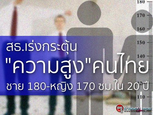 """สธ.เร่งกระตุ้น""""ความสูง""""คนไทย ชาย 180-หญิง 170 ซม.ใน 20 ปี"""