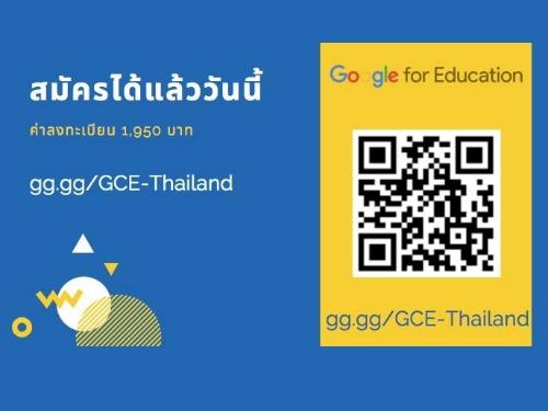 ประกาศ!!! เปิดศูนย์สอบและอบรม Google Certified Educator 5 จุดทั่วไทย