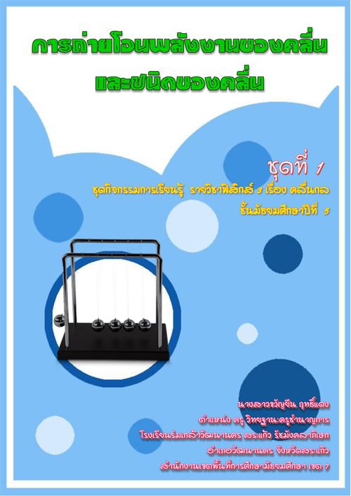 ชุดกิจกรรมรายวิชาฟิสิกส์ 3 เรื่องคลื่นกล สำหรับนักเรียนระดับชั้นมัธยมศึกษาปีที่ 5 ผลงานครูขวัญยืน ฤทธิ์แดง
