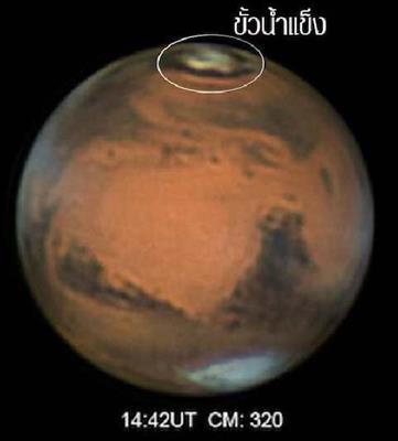 ฮือฮา! ดาวอังคารใกล้โลกที่สุดรอบ7ปี คืน14เม.ย.2557 เฉิดฉายกลางท้องฟ้าคู่ดวงจันทร์