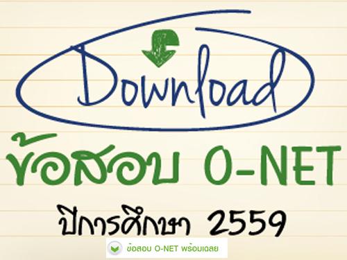 สทศ. เผยแพร่ข้อสอบ O-NET ปีการศึกษา 2559 พร้อมเฉลยบนเว็บไซต์แล้ว